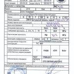 Сертификат качества: тротуарный камень серый