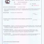 Сертификат: тротуарная плитка Артико
